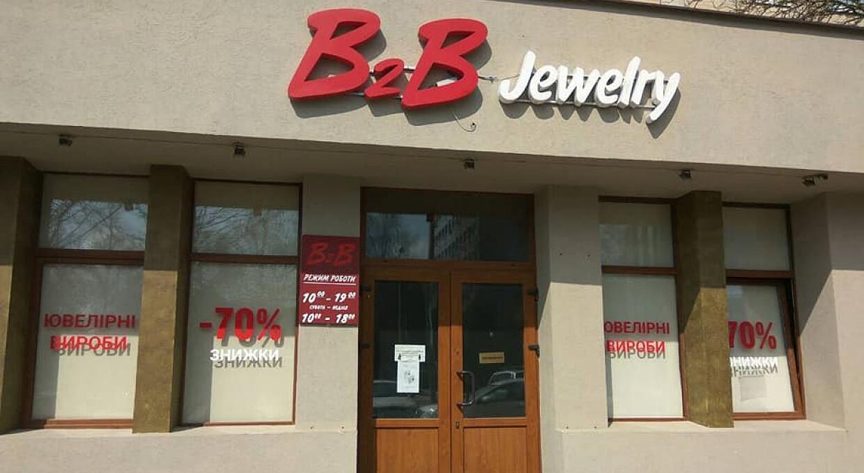 Піраміду B2B Jewelry обшукали й закрили магазини. Компанія відповіла на звинувачення