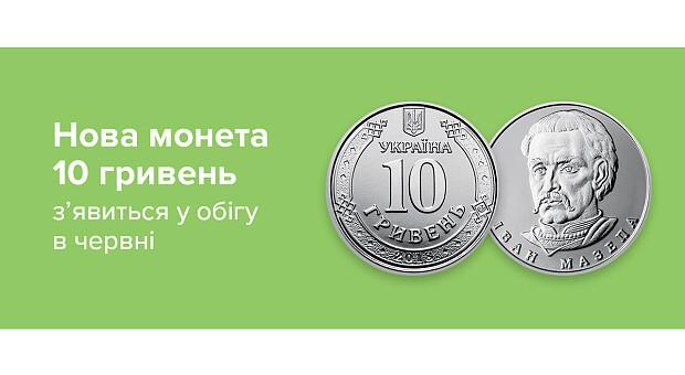 Нацбанк введет монету номиналом 10 гривен в июне