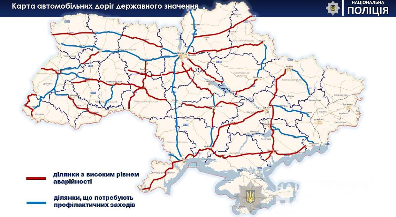 Гоп-стоп: карта доріг профілактичного відпрацювання «Безпечне шосе»